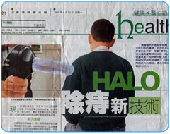 Hong Kong Haemorrhoid Centre_經濟HALO